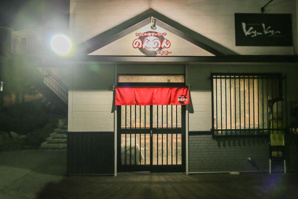 釧路の居酒屋・気まぐれ満足いざかや ー呑呑ー/北海道釧路地方 ...