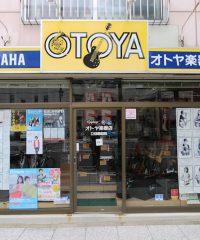 オトヤ楽器店